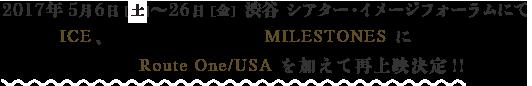 2017年5月6日[土]〜26日[金] 渋谷 シアター・イメージフォーラムにてアイスICE、マイルストーンズMILESTONESにルート1/USA Route One/USAを加えて再上映決定!!
