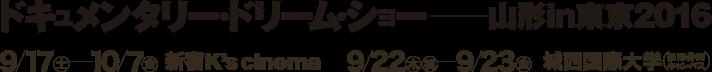 ドキュメンタリードリームショー2016 -山形in東京-